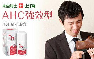 AHC強效型30ml止汗劑-化妝品,保養品,彩妝,專櫃,開架