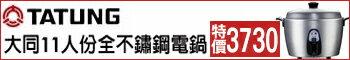 【大同TATUNG】11人份全不鏽鋼電鍋