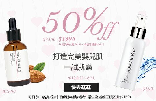 杏仁酸5折超值體驗-化妝品,保養品,彩妝,專櫃,開架