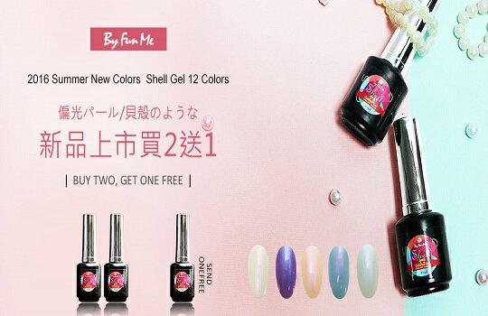 Nails Mall 指彩批發 & BYFUNME-化妝品,保養品,彩妝,專櫃,開架