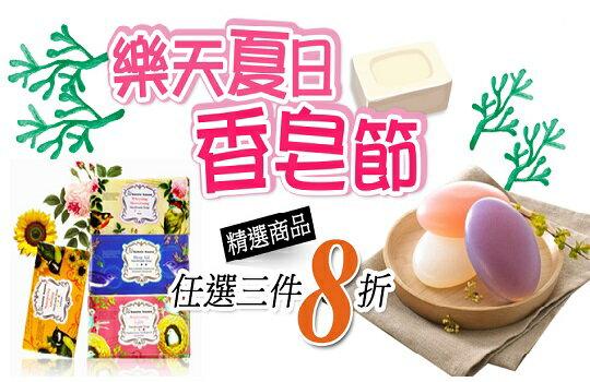 樂天夏日香皂節-化妝品,保養品,彩妝,專櫃,開架