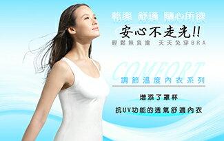 BRA IN抗UV系列背心-女裝,內衣,睡衣,女鞋,洋裝
