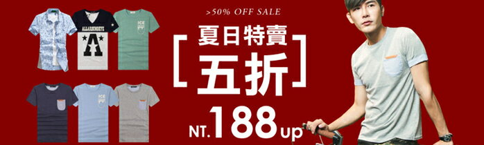 ★夏限時熱賣五折188up