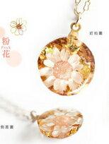 日本Deaimono 奇幻結晶祝福仙花項鍊