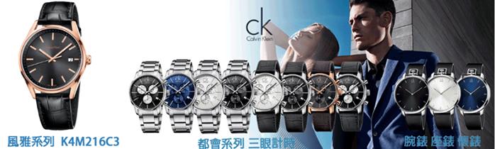 Calvin Klein凱文克萊 時尚腕錶