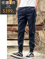 精簡裝飾造型好感色系縮口褲