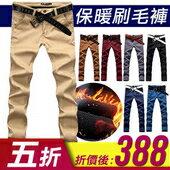 素色彈力保暖發熱內刷毛休閒卡其褲