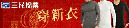 http://www.rakuten.com.tw/shop/sunflower/campaign/2b9a43c0-93fc-11e5-85f3-005056992317/?l-id=tw_shop_inshop_campaign_3&s-id=RADCTMen-HotBanner&s-id=RADCTMen-HotBanner