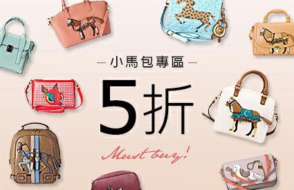 小馬包5折專區-精品,包包,行李箱,配件,名牌