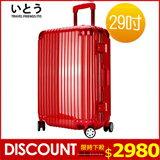 日本伊藤潮牌 29吋 紅色-精品,包包,行李箱,配件,名牌