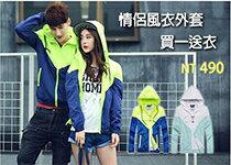 韓版 薄外套-潮流男裝,潮牌,外套,牛仔褲,運動鞋