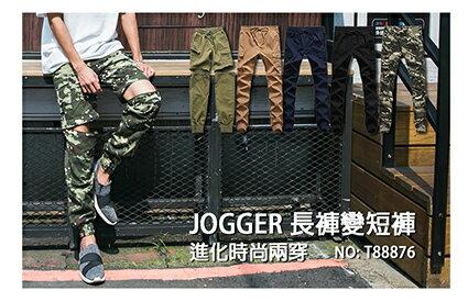 JOGGER束口褲-潮流男裝,潮牌,外套,牛仔褲,運動鞋
