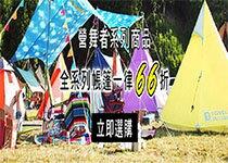 營舞者帳篷促銷專區-運動器材,運動外套,籃球鞋,腳踏車,露營