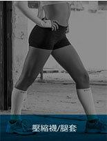 Zensah壓縮襪-運動器材,運動外套,籃球鞋,腳踏車,露營