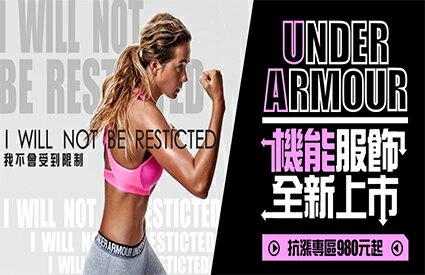 Under Armour-運動器材,運動外套,籃球鞋,腳踏車,露營