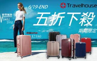 Travelhouse鋁框鏡面行李箱-精品,包包,行李箱,配件,名牌