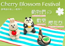 動物們的歡樂櫻花季-精品,包包,行李箱,配件,名牌