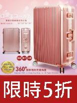 頂級鋁鎂合金行李箱-精品,包包,行李箱,配件,名牌