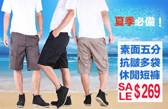 CS衣舖 素面百搭 夏季必備 多袋休閒短褲 3色-女裝,內衣,睡衣,女鞋,洋裝