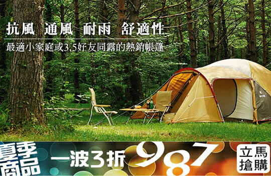 秀山莊戶外用品專賣店,促銷一夏,樂天Super Sale 8折特惠-運動器材,運動外套,籃球鞋,腳踏車,露營