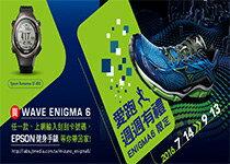 WAVE ENIGMA推薦-運動器材,運動外套,籃球鞋,腳踏車,露營
