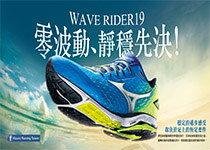 WAVE獨有避震性-運動器材,運動外套,籃球鞋,腳踏車,露營