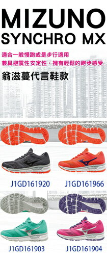 MIZUNO慢跑鞋系列-運動器材,運動外套,籃球鞋,腳踏車,露營