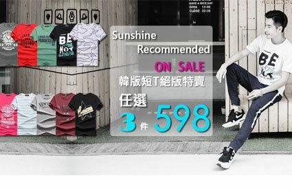 任選3短袖棉T-潮流男裝,潮牌,外套,牛仔褲,運動鞋