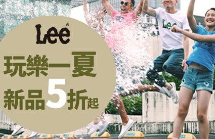 LEE 玩樂一夏-潮流男裝,潮牌,外套,牛仔褲,運動鞋