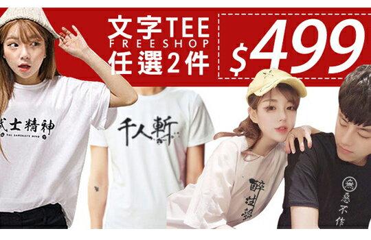 Free Shop 春夏情侶文字T 任選兩件$499-女裝,內衣,睡衣,女鞋,洋裝