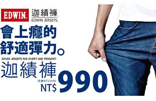 EDWIN  專區推出迦績褲  限量限時990-女裝,內衣,睡衣,女鞋,洋裝