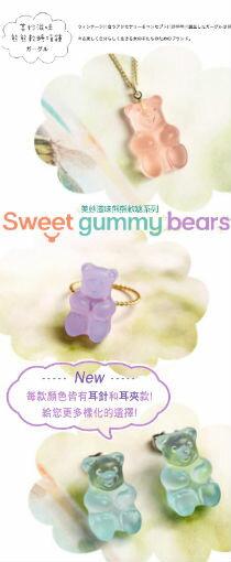 美妙滋味熊熊軟糖系列-精品,包包,行李箱,配件,名牌