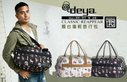 旅行癮台灣-休閒旅行袋-精品,包包,行李箱,配件,名牌
