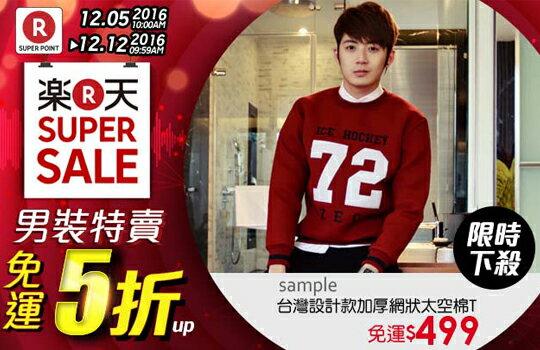 SuperSale-時尚男裝運動機能限時5折起-Super Sale超級特賣周-潮流男裝,潮牌,外套,牛仔褲,運動鞋