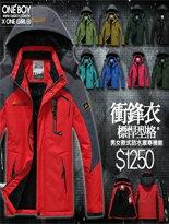 防潑水禦寒衝鋒衣-潮流男裝,潮牌,外套,牛仔褲,運動鞋