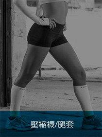 Zensah壓縮襪/腿套-運動器材,運動外套,籃球鞋,腳踏車,露營
