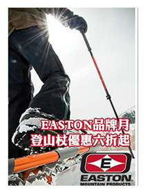 easton登山杖-運動器材,運動外套,籃球鞋,腳踏車,露營