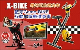 藍牙版互動式遊戲健身車-運動器材,運動外套,籃球鞋,腳踏車,露營