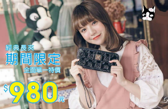 Rebecca Bonbon 長夾 / 手拿包 限時均一價980-精品,包包,行李箱,配件,名牌