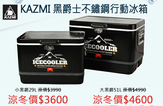 KAZMI 冰桶冬天買優惠-運動器材,運動外套,籃球鞋,腳踏車,露營