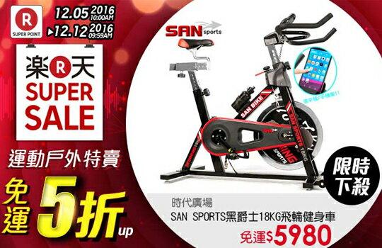 super sale周-運動器材,運動外套,籃球鞋,腳踏車,露營