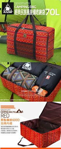 KAZMI 經典民族風收納袋-運動器材,運動外套,籃球鞋,腳踏車,露營