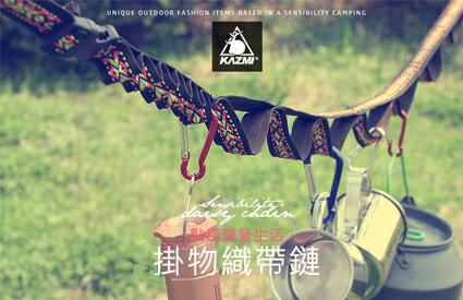 KAZMI 掛物織帶鏈-運動器材,運動外套,籃球鞋,腳踏車,露營