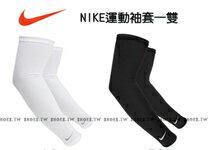 NIKE運動臂套-運動器材,運動外套,籃球鞋,腳踏車,露營