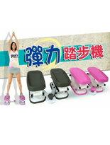 台灣精品彈力踏步機-運動器材,運動外套,籃球鞋,腳踏車,露營