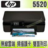HP PhotoSmart 5520 雲端無線觸控雙面印相片事務機