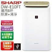 SHARP  DW-E10FT 10L 除濕機