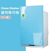 克立淨 淨+ 電漿空氣清淨機 (寵物型-喵喵藍)