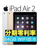 Apple iPad Air 2 wifi版 64G