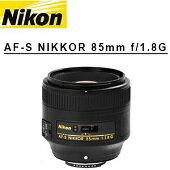 Nikon AF-S NIKKOR 85mm f/1.8G 公司貨 大光圈遠攝定焦鏡